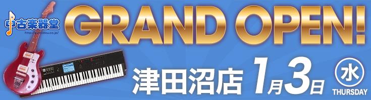 津田沼店オープン!