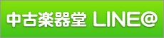 中古楽器堂 LINE@