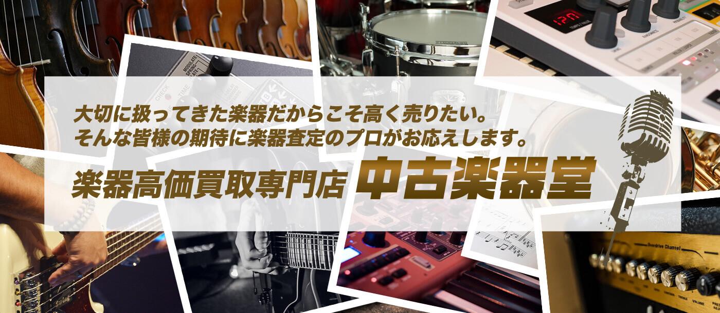 中古楽器堂
