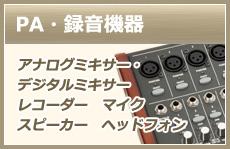 PA・録音機器